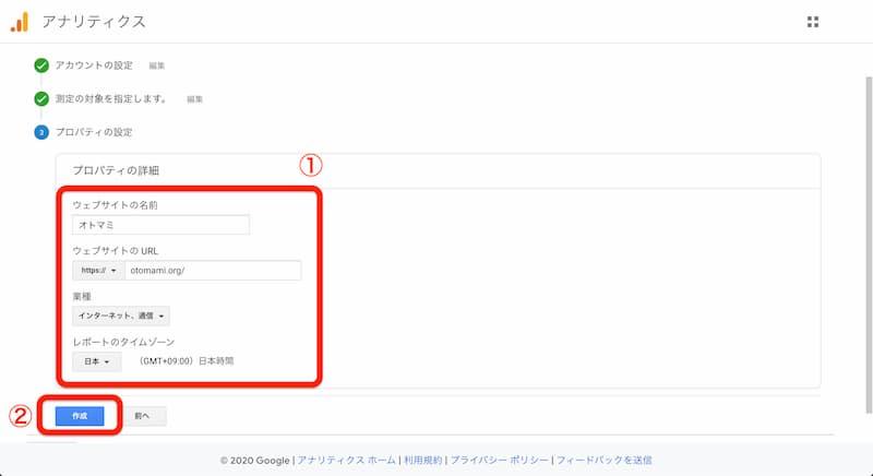 WordPress Google アナリティクス