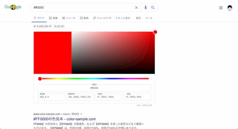 WEBデザインの色