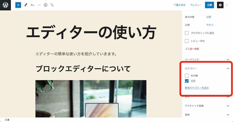 WordPress エディター