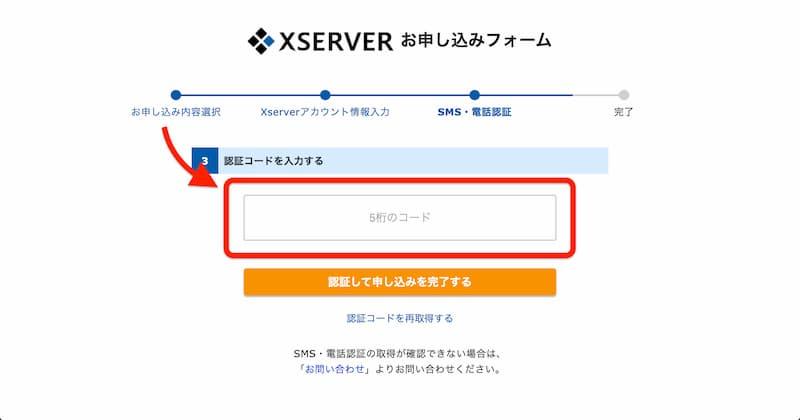 エックスサーバー 申し込み手順
